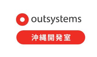 Outsystems沖縄開発室